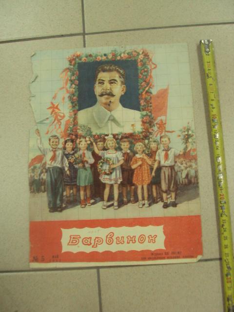 журнал обложка барвинок цк лксму дети сталин 1953 №9337