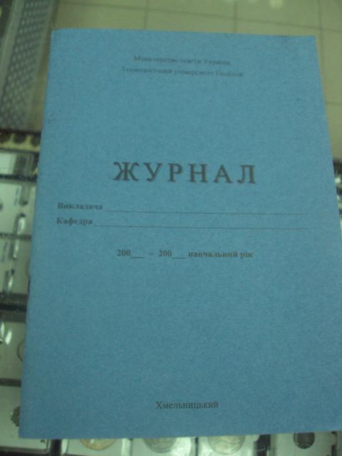 журнал преподавателя хмельницкий 2003 №160