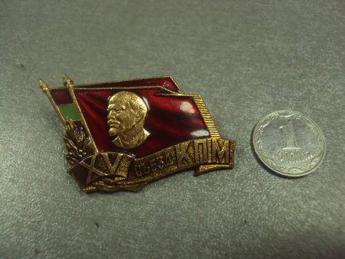знак 15 съезд кпм компартия молдавская сср №14794