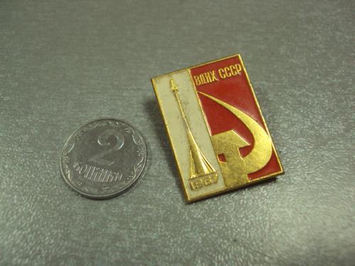 знак 1967 вднх ссср космос №6843