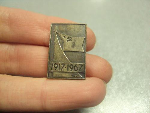 знак 50 лет революции октябрь 1917-1967 ракета флаг №6885