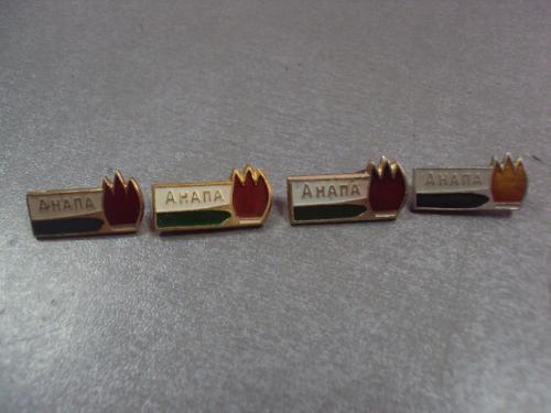 знак анапа костер лот 4 шт №4904