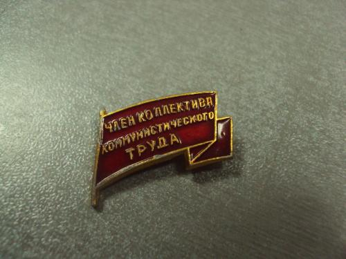 знак член коллектива коммунистического труда флаг №13274