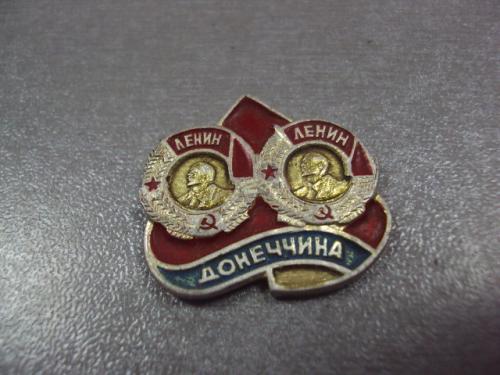 знак донеччина орден ленина №284