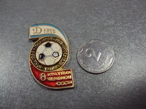 знак футбол фк динамо киев 8 кратный чемпион ссср  №590