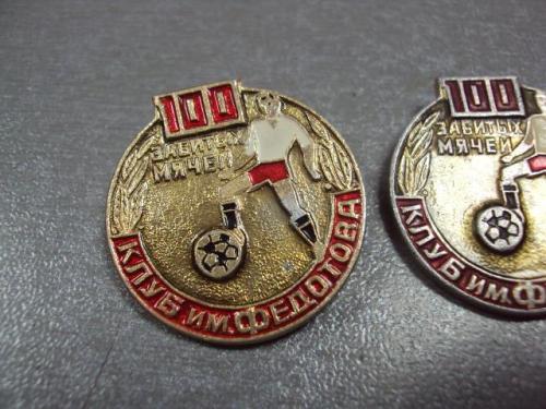 знак футбол клуб федотова 100 забитых голов лот 2 шт №580