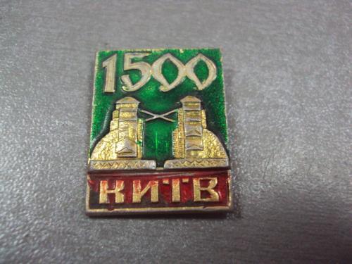 знак киев 1500 №256