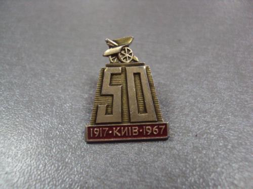 знак киев арсенал 50 лет 1917-1967 №276