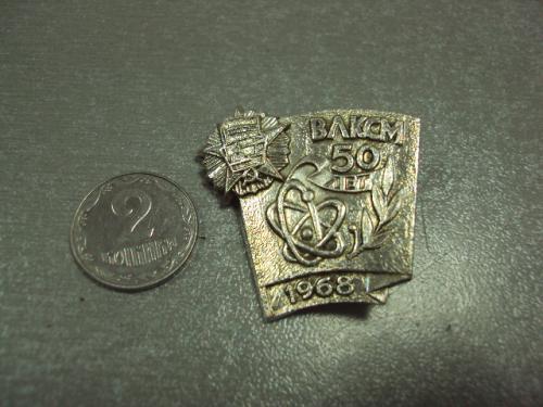 знак комсомол 50 лет влксм 1968 орден №6866
