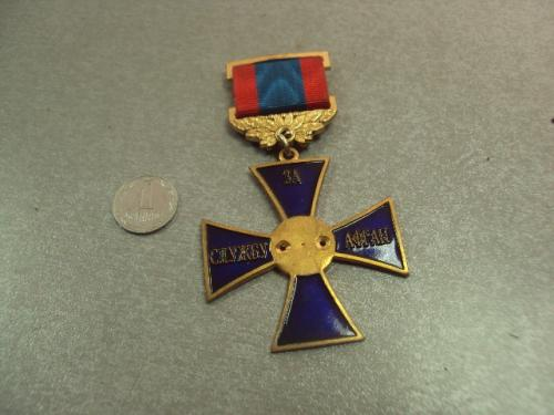 знак крест за службу афган россия №14396
