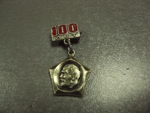 знак ленин 100 лет клеймо мзтм подвесной №6869