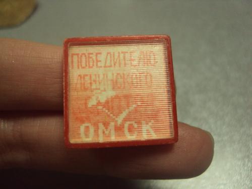знак ленин победитель ленинского смотра омск переливашка №6842