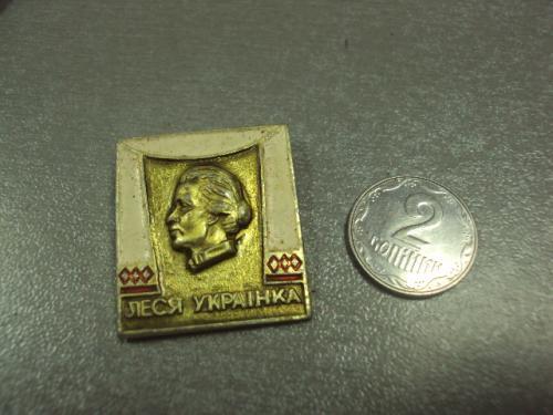 знак личность леся украинка №6776