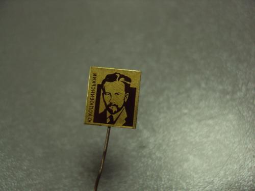 знак личность юрий коцюбинский №6764