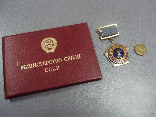 знак мастер связи на документах №28