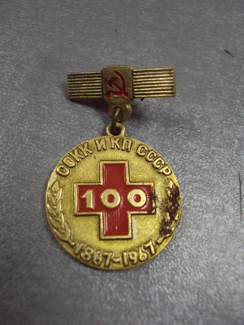 знак медаль 100 лет сокк и кп ссср 1867-1967 красный крест и полумесяц  №4826
