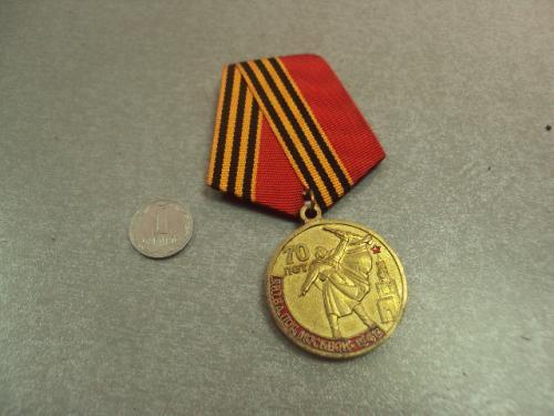 знак медаль 70 лет битва под москвой кпрф №14397