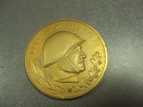 знак медаль настольная 30 лет освобождения украины 1944-1974 №7283