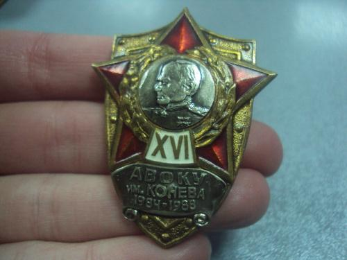 знак об окончании авоку им.конева 1984-1988  №322