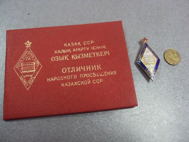 знак отличник народного просвещения казахской сср на документах №10145