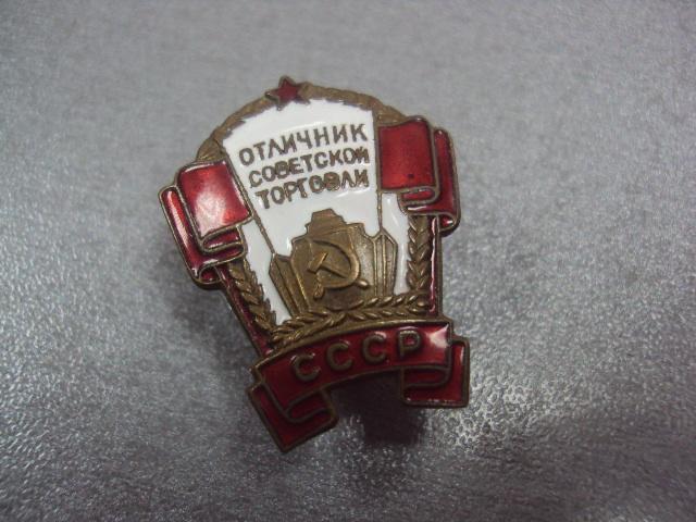 знак отличник советской торговли №8