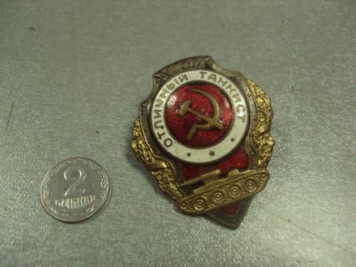 знак отличный танкист эмальерная фабрика мтх №7288