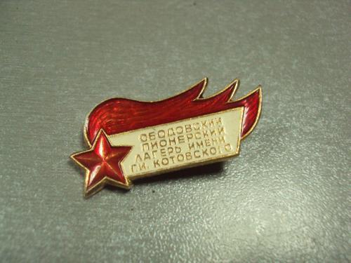 знак пионерия ободовский пионерский лагерь имени котовского №6852