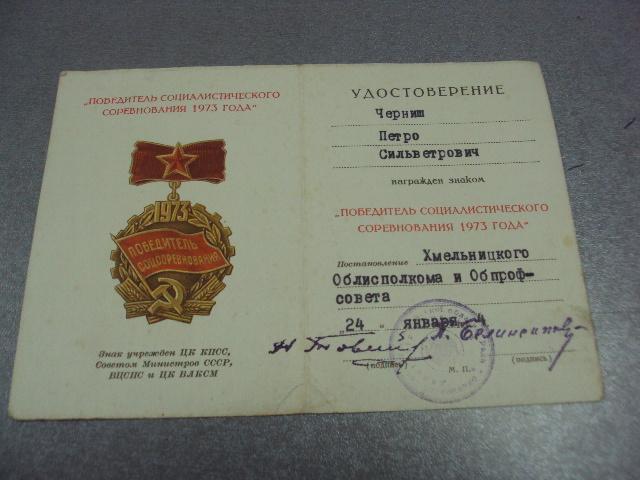 знак победитель соцсоревнования 1973 удостоверение  №5151