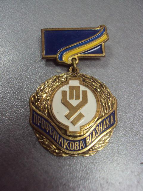 знак профсоюзное отличие отличник профсоюзов украина №10