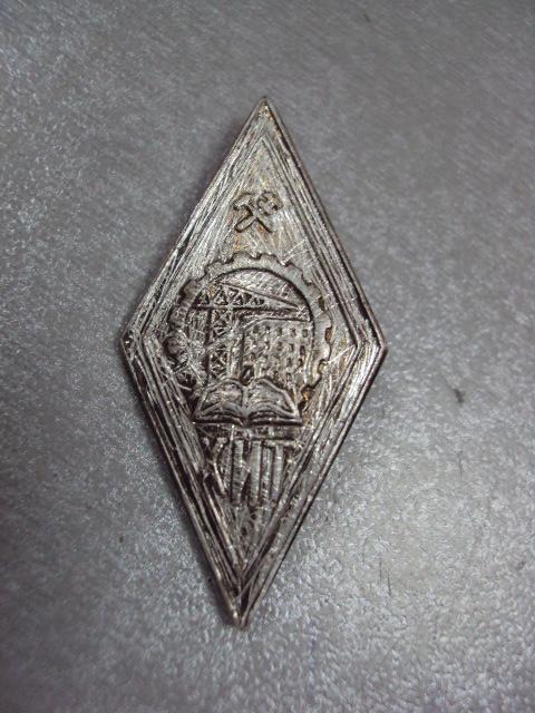 знак ромб за окончание хит харьковский инженерно-строительный техникум №4825