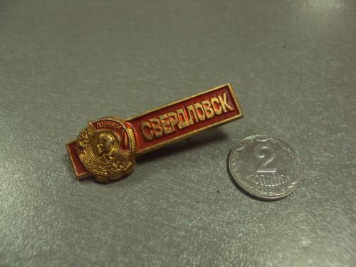 знак свердловск орден ленина №6889