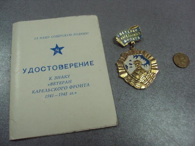 знак ветеран карельского фронта на документах №31