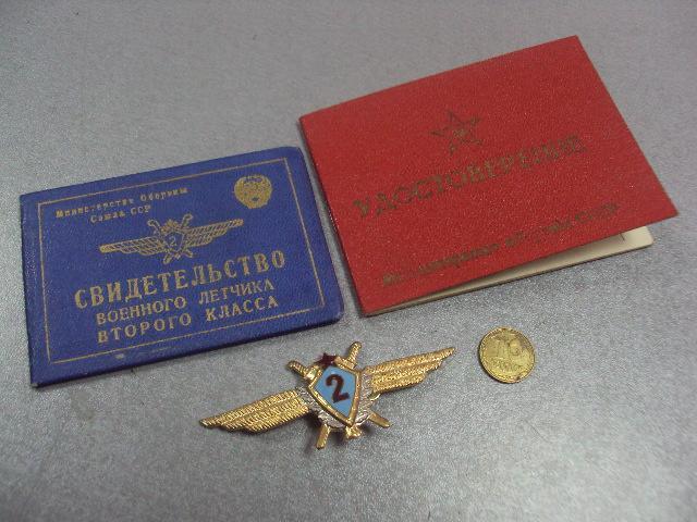 знак военный летчик второй класс на документах №30