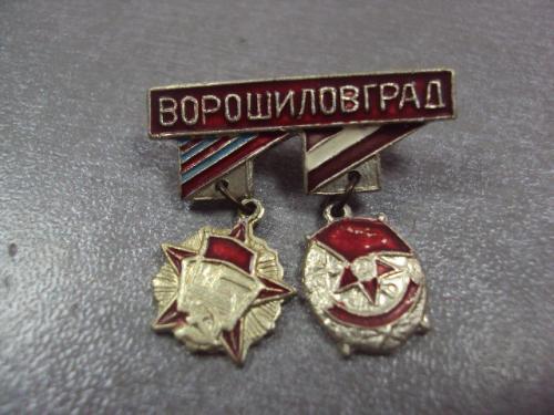 знак ворошиловград ордена подвесной №265