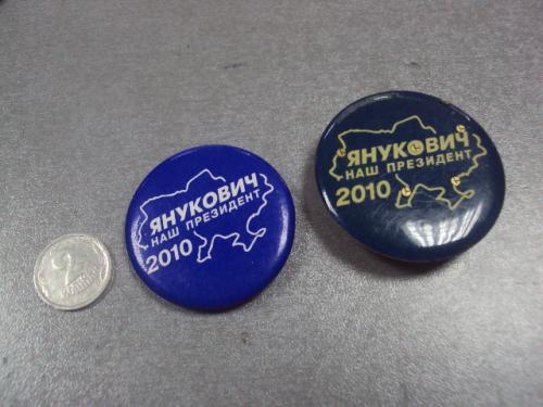 знак янукович наш президент 2010 лот 2 шт №12674