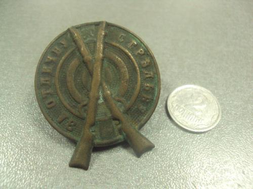 знак за отличную стрельбу 1917 №9283