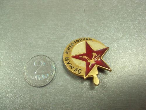 знак земля крестьянам звезда серп молот орало №6848