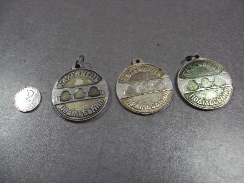 знак жетон брелок каменец-подольский лот 3 шт №783