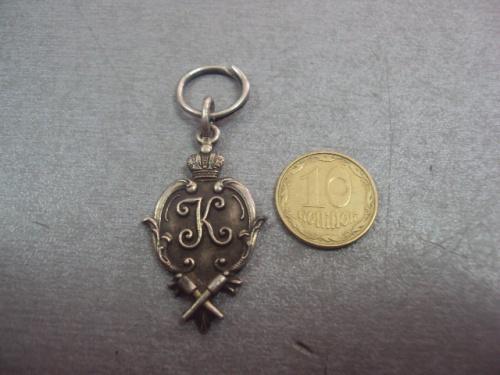 знак жетон об окончании константиновское училище 1901 №5044