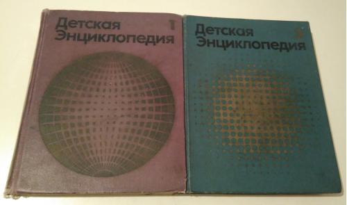 Детская энциклопедия 1 - 3 издание ( 1971 - 1973год.)