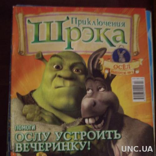 Комикс ПРИКЛЮЧЕНИЯ ШРЕКА № 02