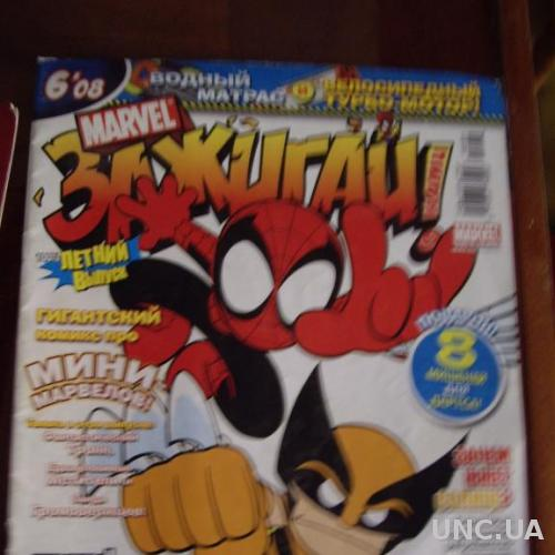 "MARVEL Журнал Зажигай №6""08 Комиксы Марвел (Marvel comics)"