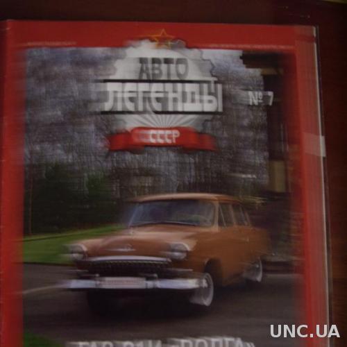 Журнал Авто легенды № 07 ГАЗ-21И ВОЛГА