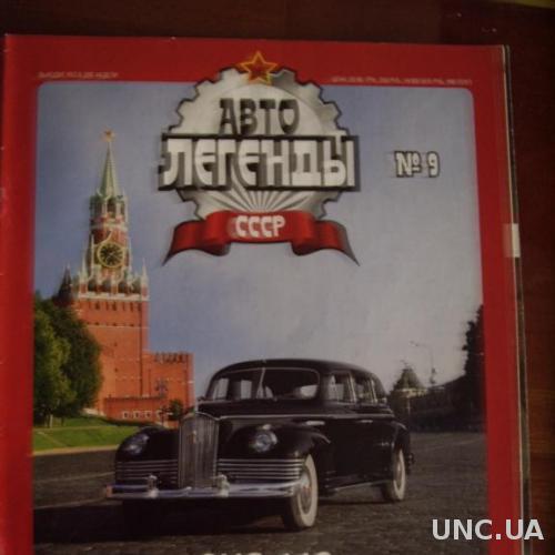 Журнал Авто легенды № 09 ЗИС-110