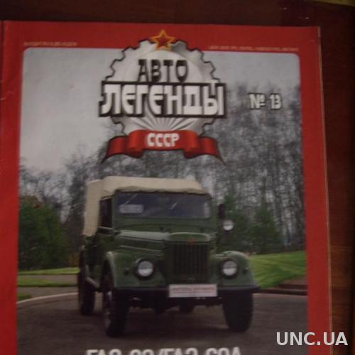 Журнал Авто легенды № 13 ГАЗ-69/ГАЗ-69А