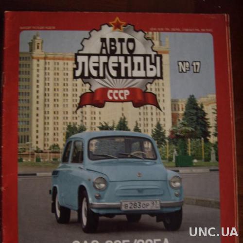 Журнал Авто легенды № 17 ЗАЗ-965/965А