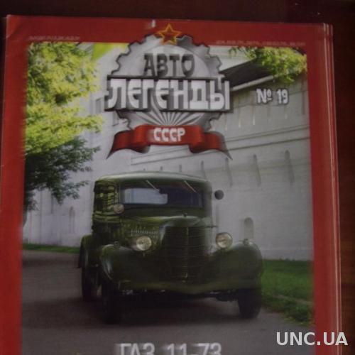Журнал Авто легенды № 19 ГАЗ 11-73