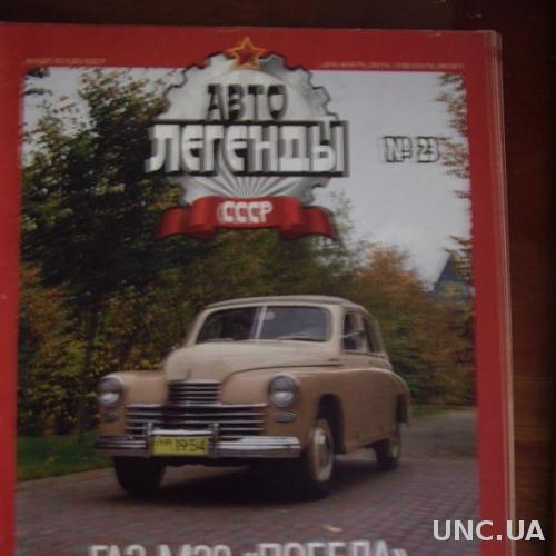 Журнал Авто легенды № 23 ГАЗ-М20 ПОБЕДА