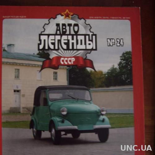 Журнал Авто легенды № 24 СМЗ С-3А