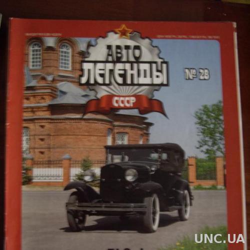 Журнал Авто легенды № 28 ГАЗ-А